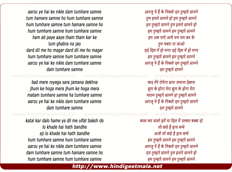 lyrics of song Aarzoo Ye Hai Ke Nikle Dam Tumhare Samne