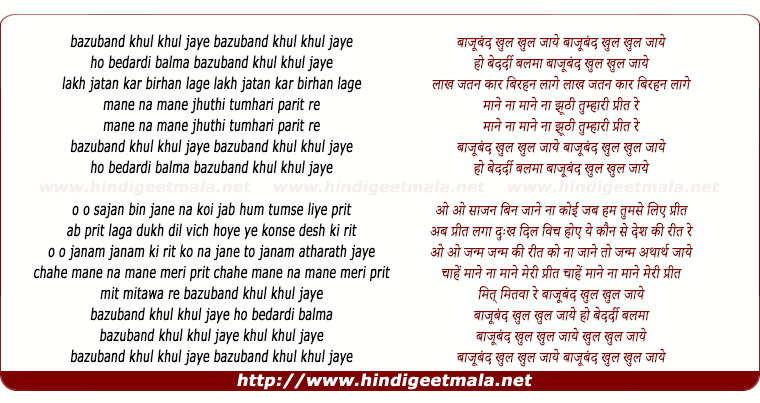 lyrics of song Bazuband Khul Khul Jaye