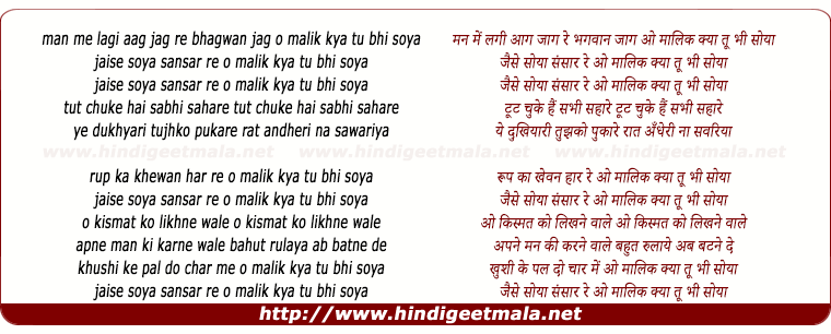 lyrics of song Man Me Laagi Aag, O Maalik Kya Tu Bhi Soya