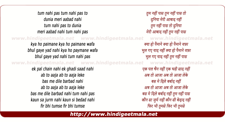 lyrics of song Tum Nahi Paas, To Duniya Meri Aabaad Nahi