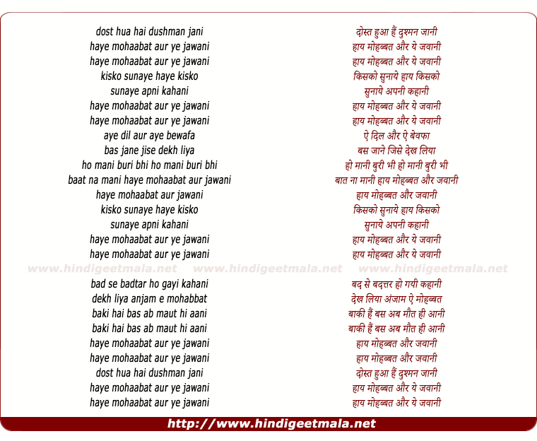 lyrics of song Dost Hua Hai Dushman-E-Jani