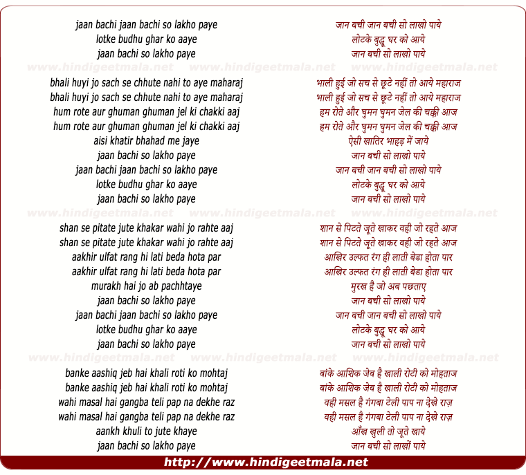 lyrics of song Jaan Bachi So Laakho Paaye