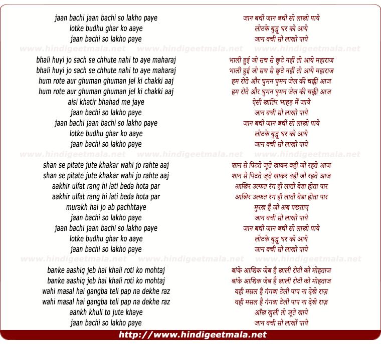 lyrics of song Jaan Bachi So Laakho Paaye