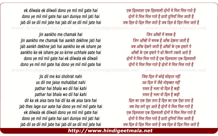 lyrics of song Ek Dilwala Ek Dilwali