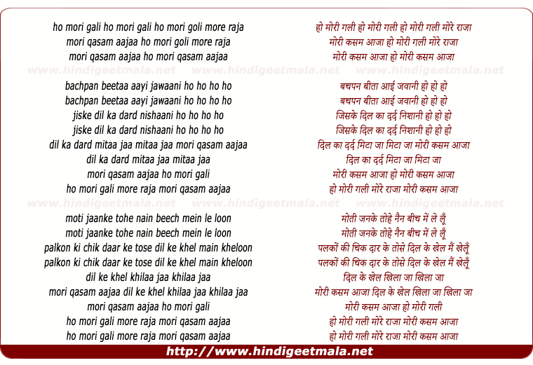 lyrics of song Ho Mori Gali More Raja, Mori Kasam Aaja