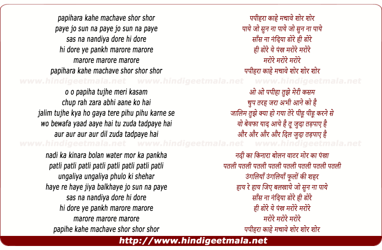 lyrics of song Papihara Kaae Machave Shor
