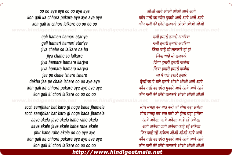 lyrics of song O O Ae Ae Kaun Gali Ka Chhora Pukare