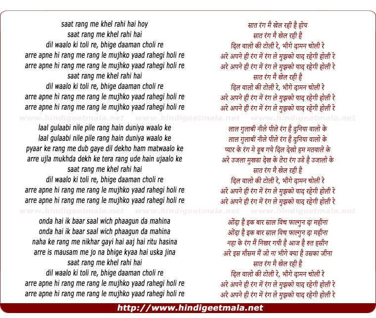 lyrics of song Saat Rang Main Khel Rahi