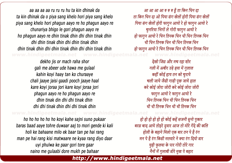 lyrics of song Piya Sang Khelo Hori Phagun Aayo Re