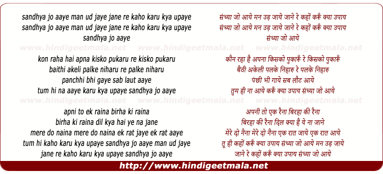 lyrics of song Sandhya Jo Aaye Man Ud Jaye