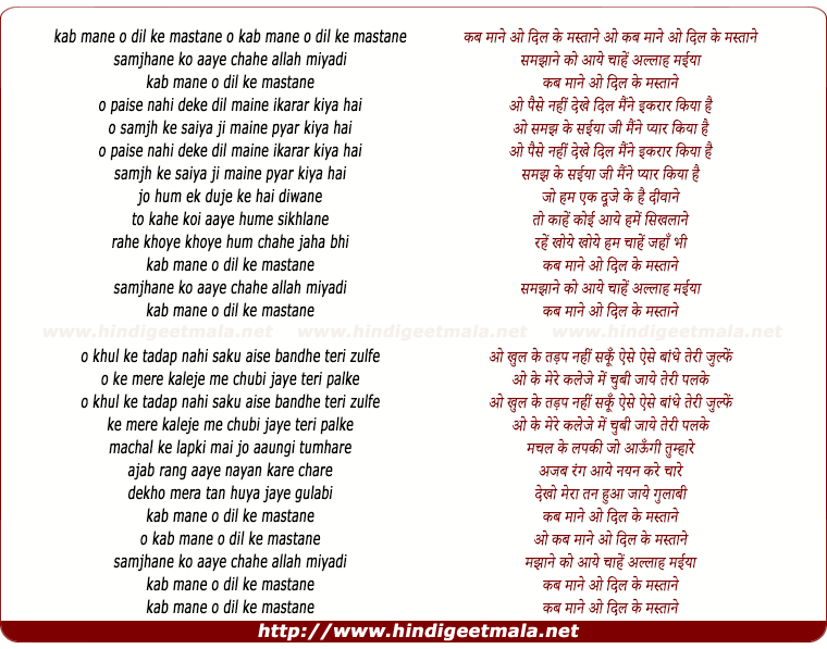 lyrics of song Kab Mane O Dil Ke Mastane