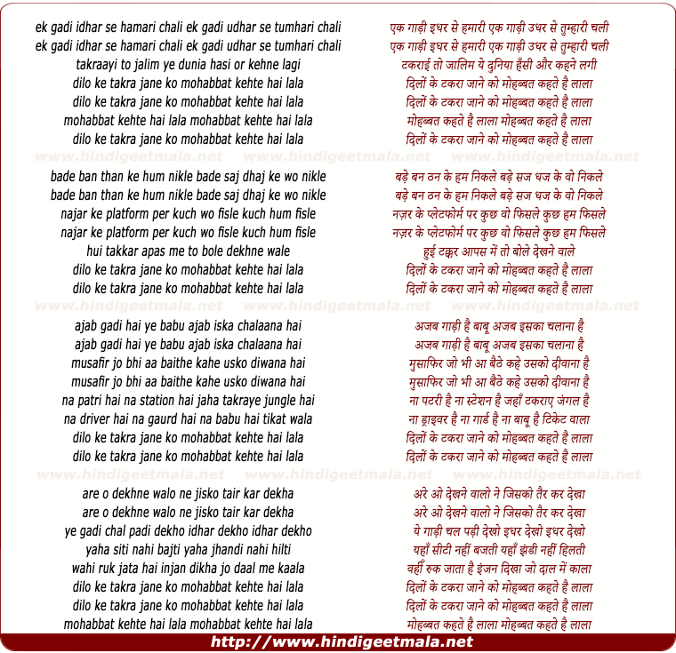 lyrics of song Ek Gadi Idhar Se Hamari Chali, Ek Gadi Udhar