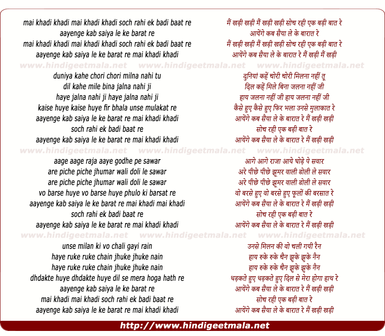 lyrics of song Mai Khadi Khadi Soch Rahi Ek Badi Baat Re