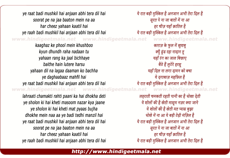 lyrics of song Ye Raah Badi Mushkil Hai Anjaan Abhi Tera Dil Hai