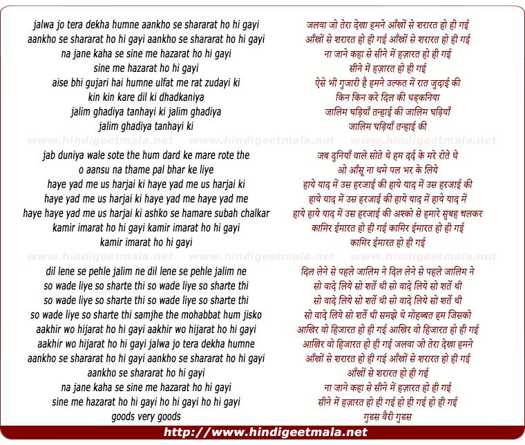 Jalwa Lyrics from Yeh Hai Jalwa | LyricsMasti.Com