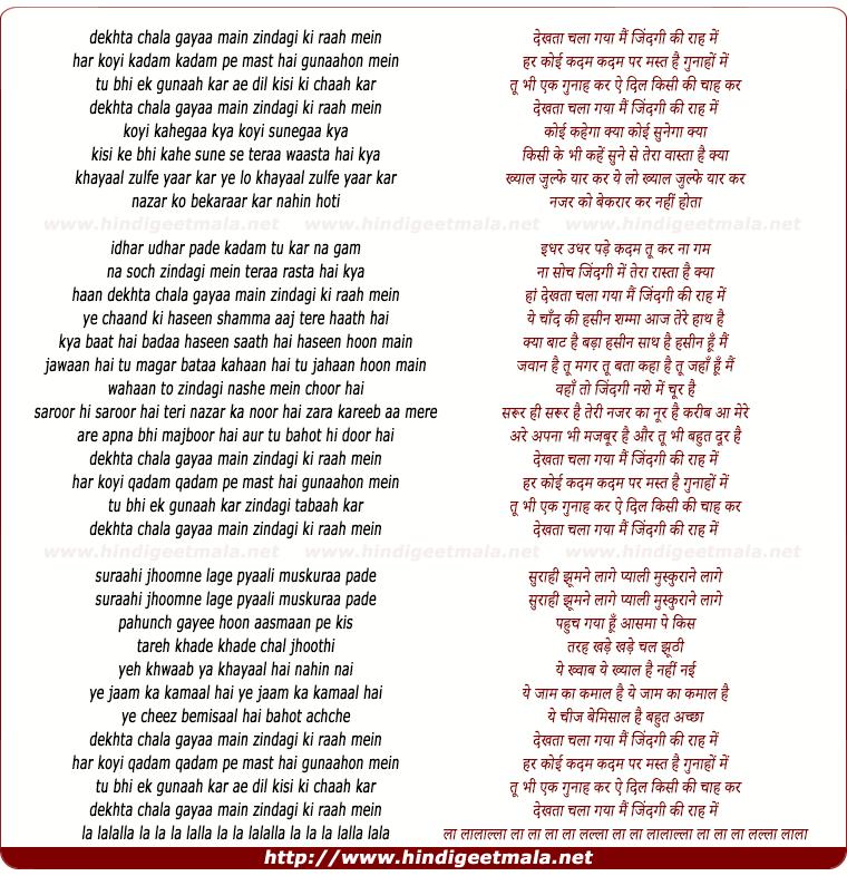 lyrics of song Dekhta Chala Gaya Mai Zindagi Ki Raah Me