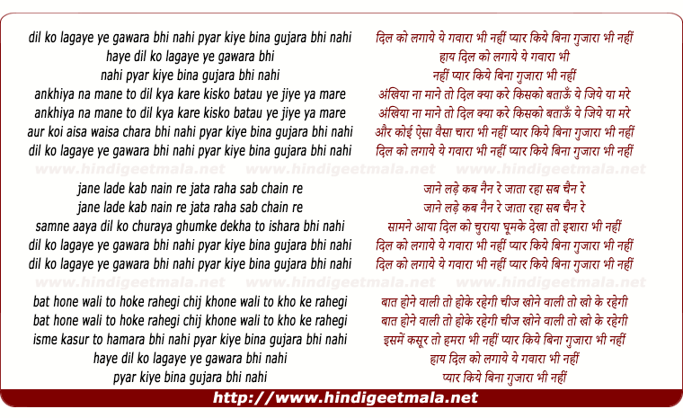 lyrics of song Dil Ko Lagaye Ye Gavara Bhi Nahi