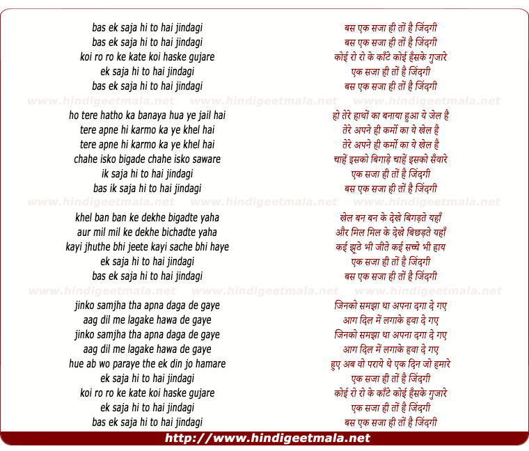 lyrics of song Bas Ek Saza Hi To Hai Zindagi