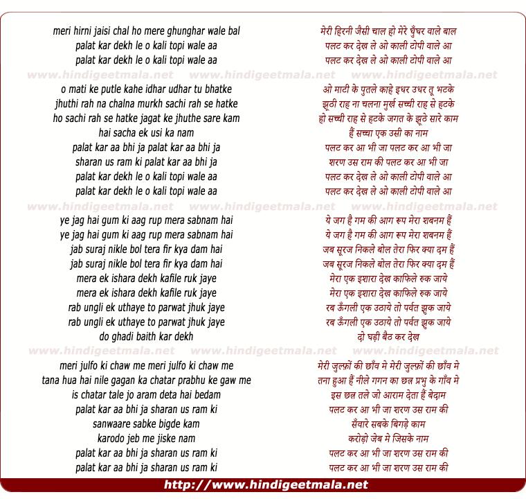 sacha tera naam lyrics