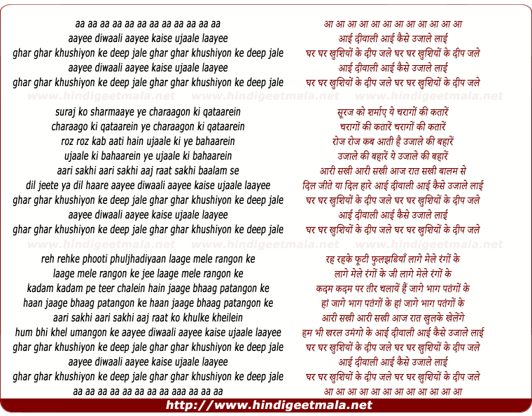 lyrics of song Aayi Diwali Aayi Kaise Ujale Lai