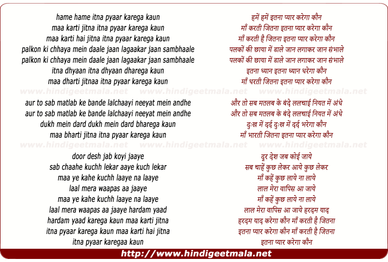lyrics of song Itna Pyar Karega Kaun Maa Karti Hai Jitna