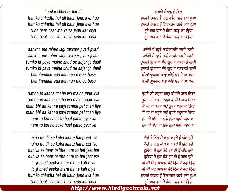 lyrics of song Humko Chedta Hai Dil Kaun Jane Kya Hua