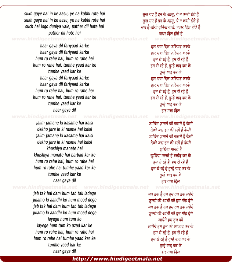 lyrics of song Haar Gaya Dil Fariyad Karke