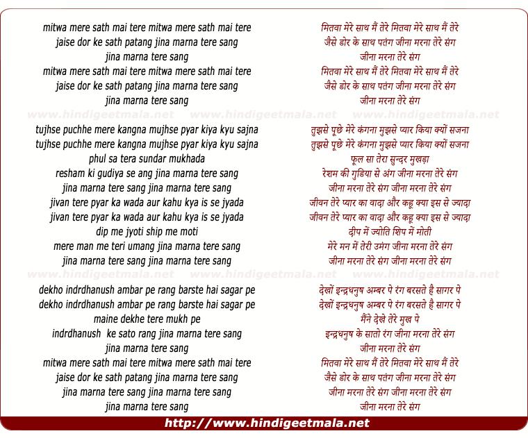 Tere Jivan Me Khusiya Tamam Aayegi Lyrics: Mitwa Mere Sath Main Tere Jese Dor Ke Sath Patang