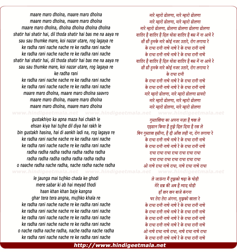 lyrics of song Ke Radha Rani Naache Naache Re