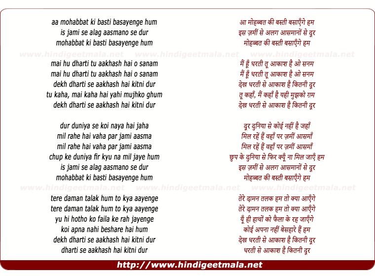lyrics of song Aa Mohabat Ki Basti Basayege Hum