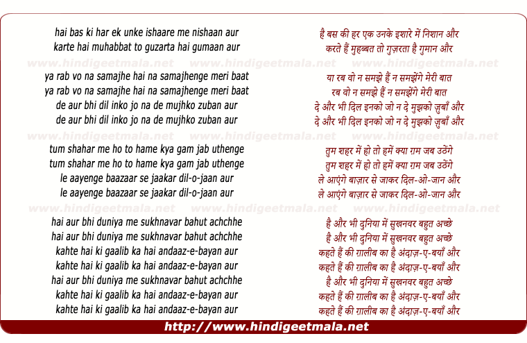 lyrics of song Hai Bas Ki Har Ek Un Ke Ishaare Me Nishaan Aur