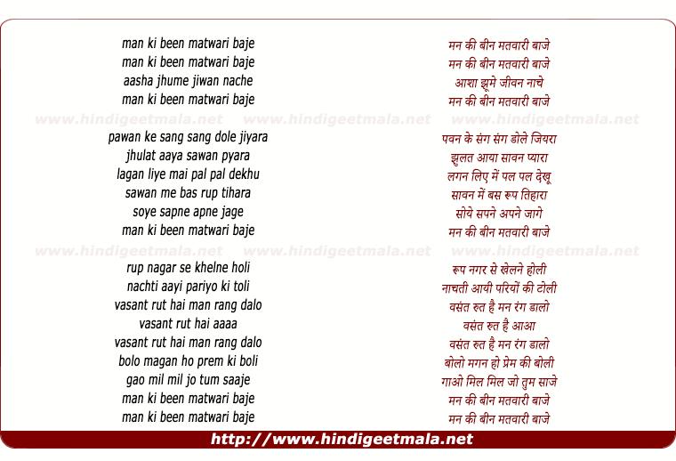 lyrics of song Man Ki Bin Matwari Baje