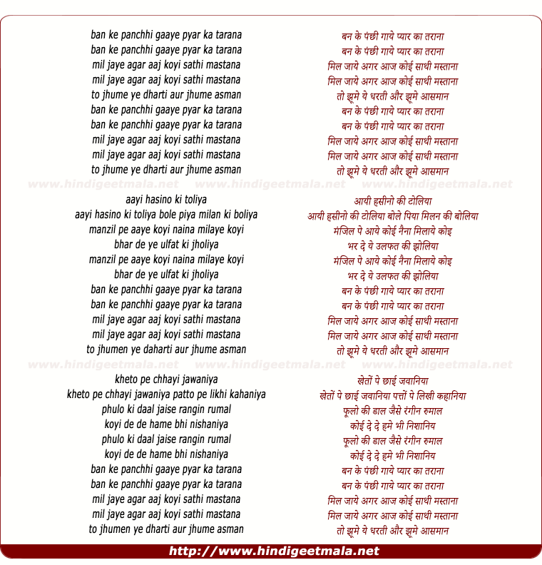 lyrics of song Ban Ke Panchhi Gaaye Pyar Ka Tarana