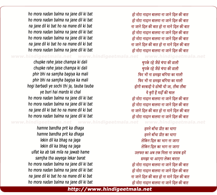 lyrics of song Ho Mora Nadaan Balma Na Jane Ji Ki Baat