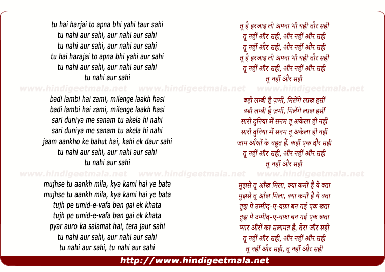lyrics of song Tu Hai Harjai To Apna Bhi Yehi Taur Sahi