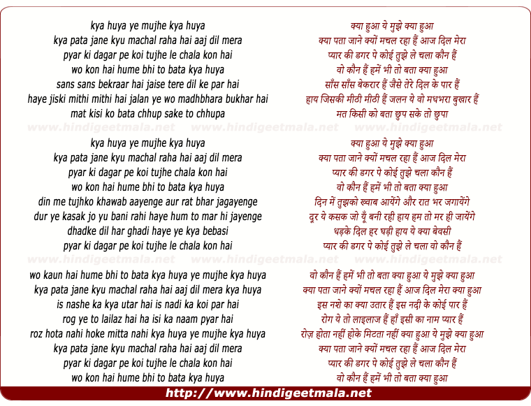 lyrics of song Pyar Ki Dagar Pe Koi Tujhe Le Chala