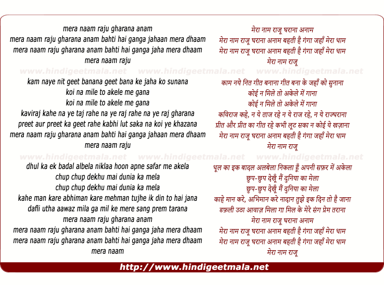 lyrics of song Mera Naam Raju Gharana Anam