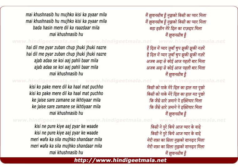 lyrics of song Mai Khushnasib Hu Mujhko Kisi Ka Pyar Mila