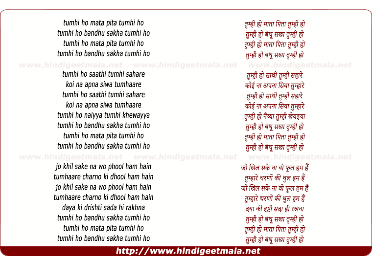 lyrics of song Tumhi Ho Mata Pita Tumhi Ho