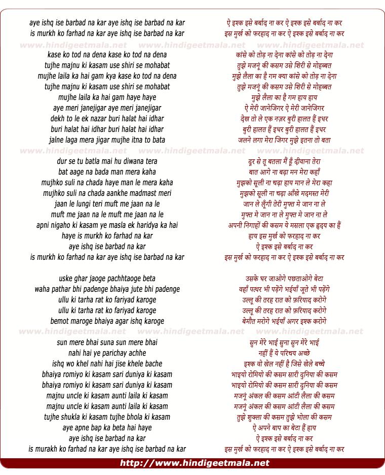 lyrics of song Ae Ishq Ise Barbad Naa Kar