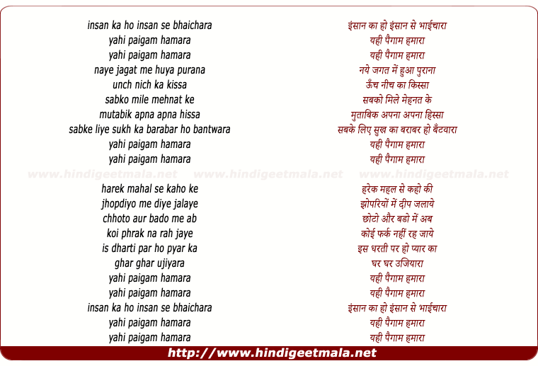 lyrics of song Insan Ka Insan Se Ho Bhaichara