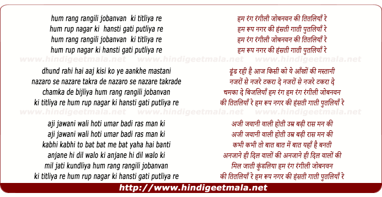 lyrics of song Ham Rang Rangili Jobanvan Ki Titliya