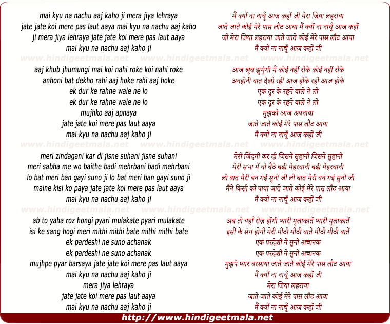 lyrics of song Mai Kyo Na Nachhu Aaj Kaho Ji Mera Jiya Lehraya