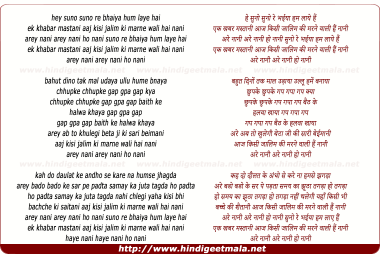 lyrics of song Suno Re Bhaiya Hum Laye Hai Ek Khabar Mastani