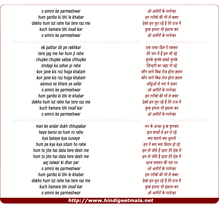 lyrics of song O Amiro Ke Parmeshwar (Version Ii)