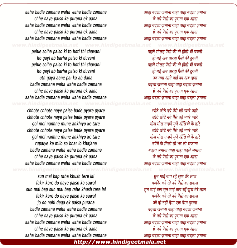 lyrics of song Aha Badla Zamana, Vaah Vaah Badla Zamana