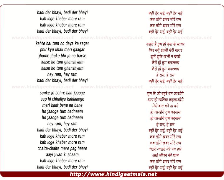 lyrics of song Badi Der Bhayi, Kab Loge Khabar More Ram