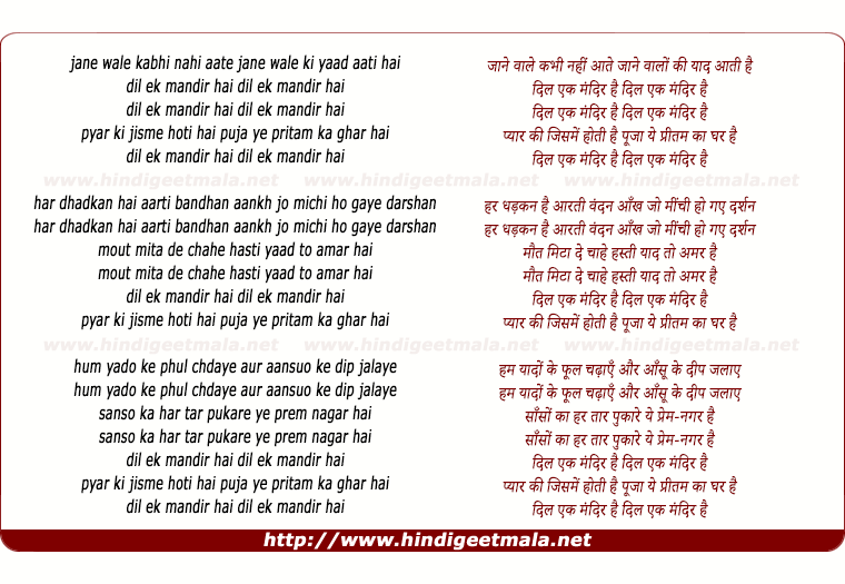 lyrics of song Dil Ek Mandir Hai, Pyar Ki Jisme Hoti Hai Puja