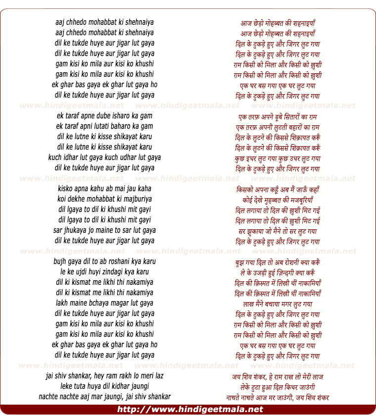 lyrics of song Aaj Chhedo Mohabbat Ki Shehnaiya