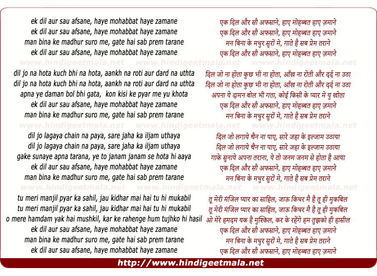 lyrics of song Ek Dil Aur Sau Afsane